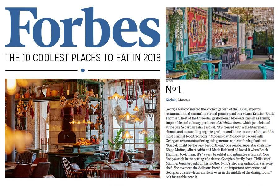 Forbes - Казбек